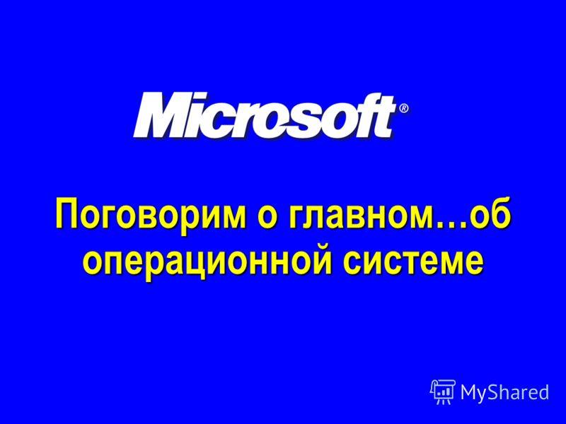 Поговорим о главном…об операционной системе