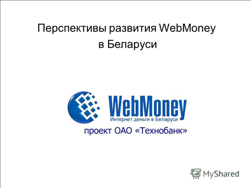 1 Перспективы развития WebMoney в Беларуси