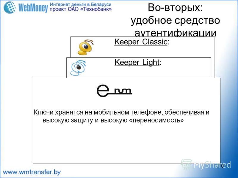 10 Во-вторых: удобное средство аутентификации Keeper Classic: Все операции и ключи надежно защищены на компьютере пользователя - сложно пользоваться на другом компьютере + удобно работать (если не считать плохую «переносимость») Keeper Light: Аутенти