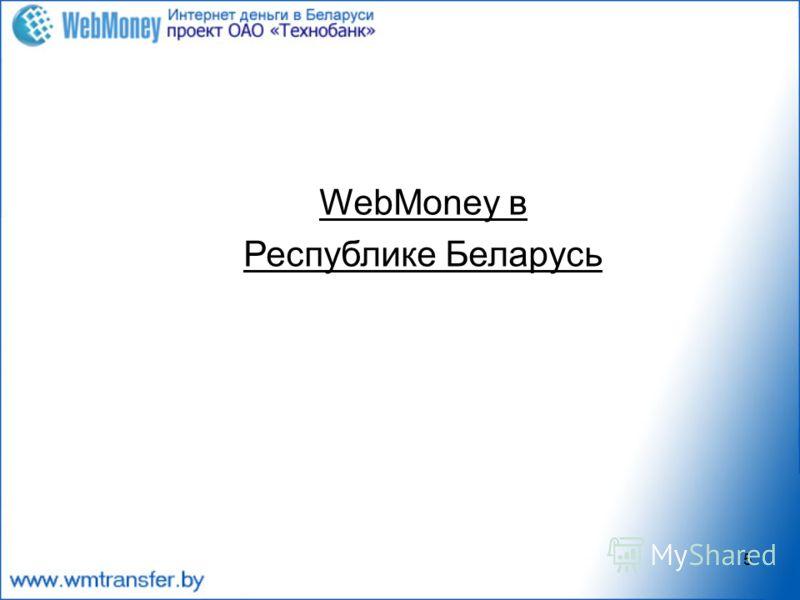 5 WebMoney в Республике Беларусь