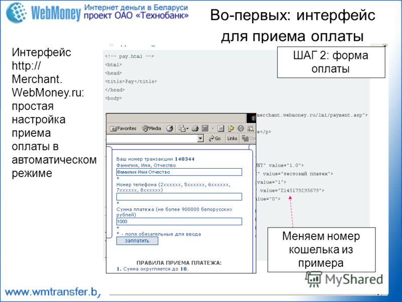 9 Интерфейс http:// Merchant. WebMoney.ru: простая настройка приема оплаты в автоматическом режиме Во-первых: интерфейс для приема оплаты ШАГ 1: настройка кошелька ШАГ 2: форма оплаты Меняем номер кошелька из примера