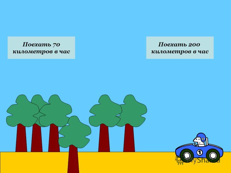 Имя: Тима Фамилия: Семенкович Деньги: 300 рублей Возраст: 20 лет Играл в гонках: 1 раз Выиграл в гонках: 1 раз Бензин: 20 л (норма) Машина чистая.