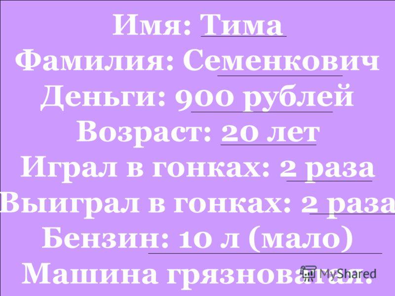 Да, ты выиграл! Держи 400 рублей.
