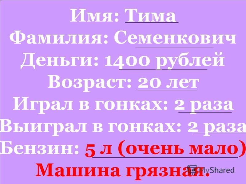 Милиционер Молодец! Я тебе дам 500 рублей! Дальше