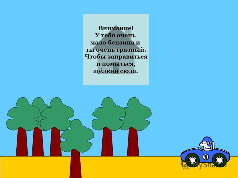 Имя: Тима Фамилия: Семенкович Деньги: 1400 рублей Возраст: 20 лет Играл в гонках: 2 раза Выиграл в гонках: 2 раза Бензин: 5 л (очень мало) Машина грязная.