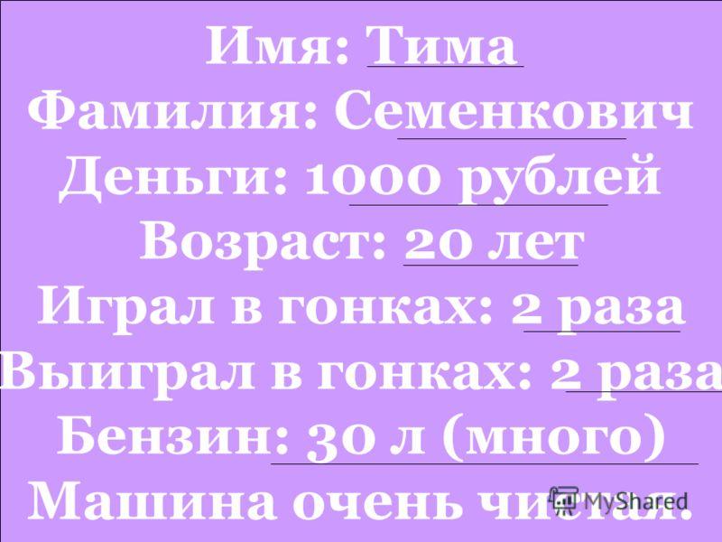 Заправка - 300 руб Помыть машину – 100 руб БЕНЗИНБЕНЗИН Счастливого пути! ДУШДУШ