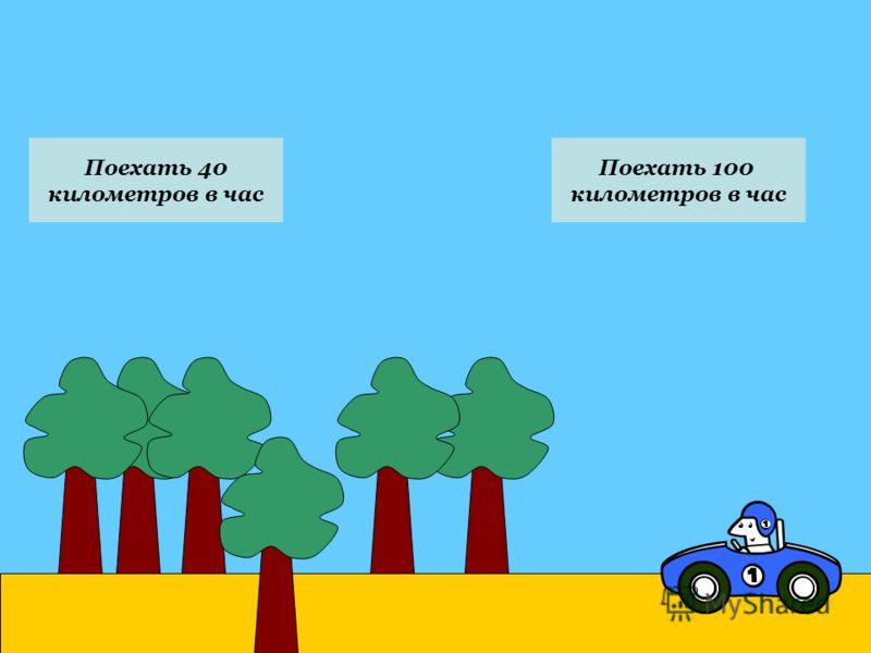 Имя: Тима Фамилия: Семенкович Деньги: 0 рублей Возраст: 20 лет Играл в гонках: 0 раз Выиграл в гонках: 0 раз Бензин: 30 л (много) Машина очень чистая.