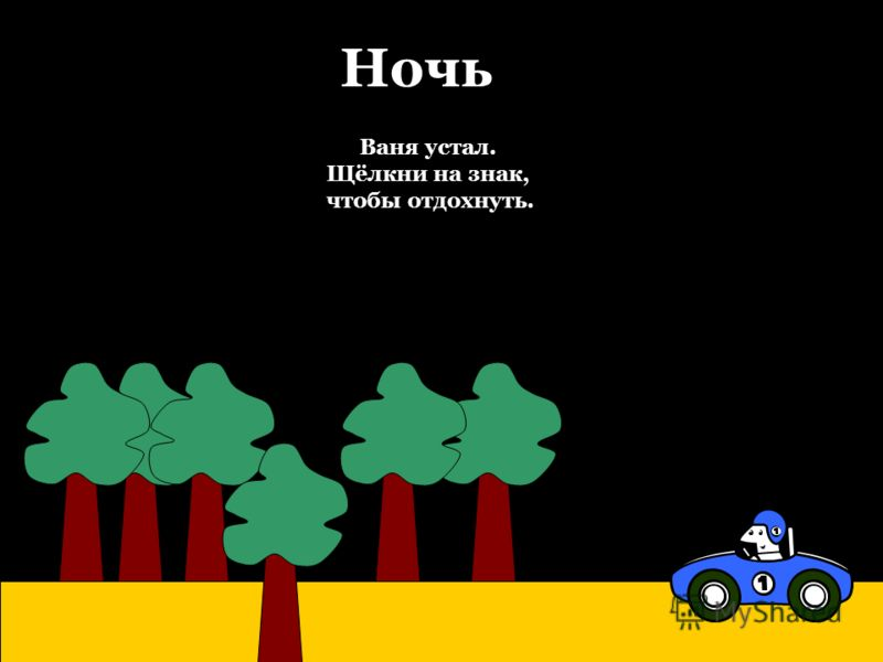 Имя: Тима Фамилия: Семенкович Деньги: 1500 рублей Возраст: 20 лет Играл в гонках: 3 раза Выиграл в гонках: 3 раза Бензин: 20 л (норма) Машина чистая.