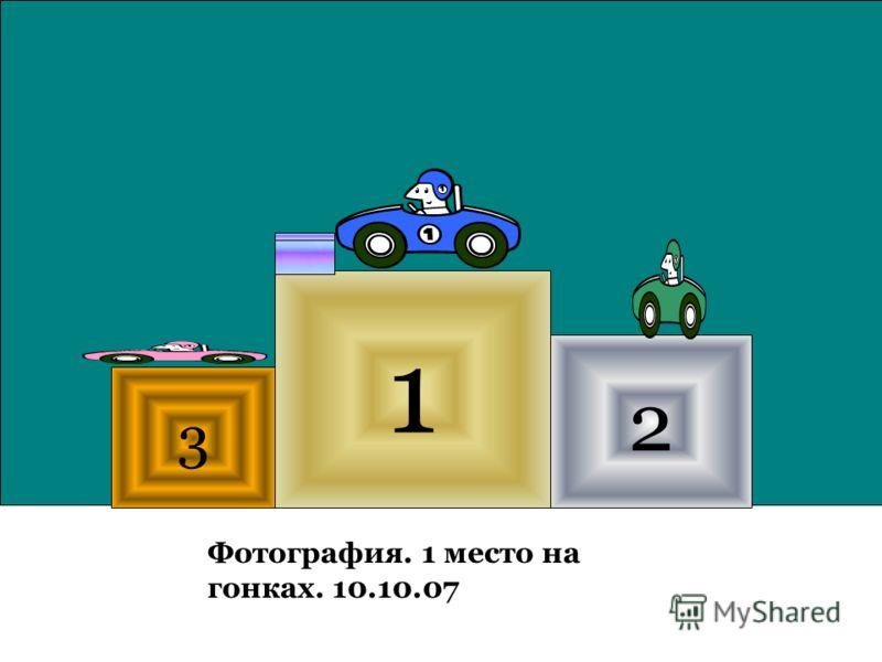 1 2 3 Фотография