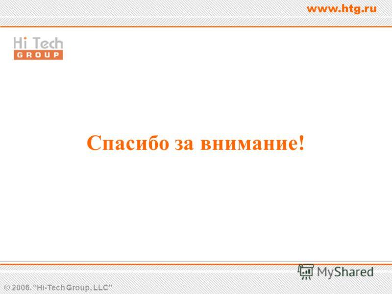 © 2006. Hi-Tech Group, LLC www.htg.ru Спасибо за внимание!