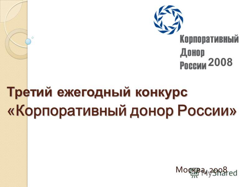 Третий ежегодный конкурс «Корпоративный донор России» Москва, 2008 2008