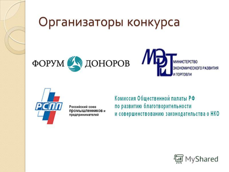Организаторы конкурса Российский союз промышленников и предпринимателей