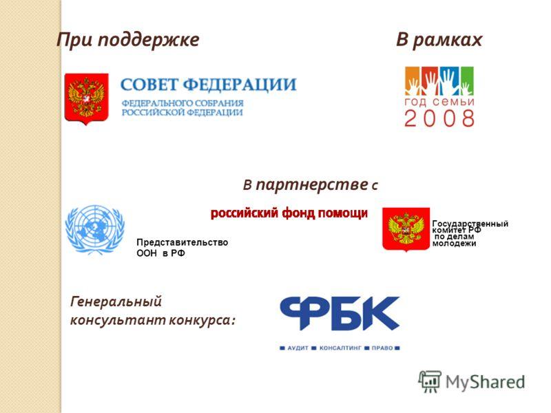 При поддержке В рамках Генеральный консультант конкурса: В партнерстве с Представительство ООН в РФ Государственный комитет РФ по делам молодежи