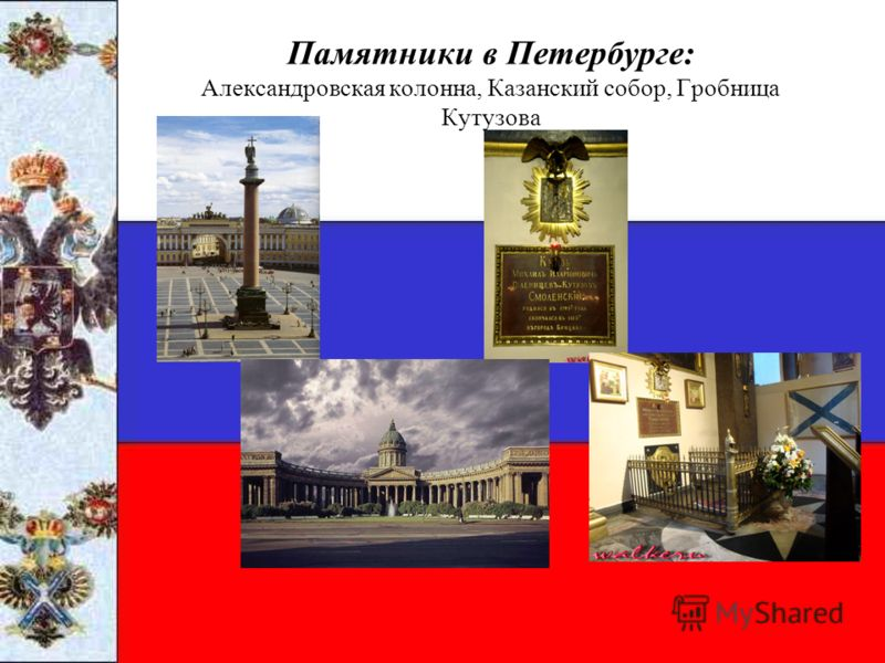 Памятники в Петербурге: Александровская колонна, Казанский собор, Гробница Кутузова