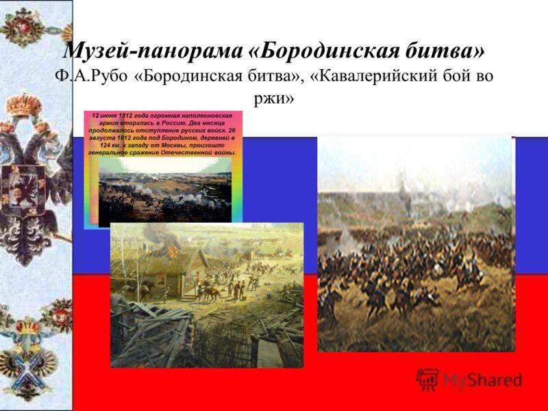 Музей-панорама «Бородинская битва» Ф.А.Рубо «Бородинская битва», «Кавалерийский бой во ржи»