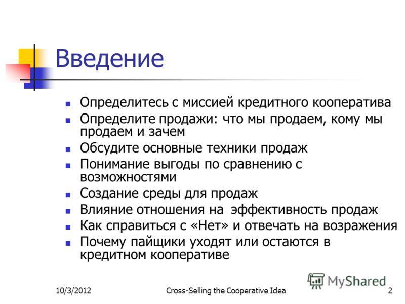 7/29/2012Cross-Selling the Cooperative Idea2 Введение Определитесь с миссией кредитного кооператива Определите продажи: что мы продаем, кому мы продаем и зачем Обсудите основные техники продаж Понимание выгоды по сравнению с возможностями Создание ср