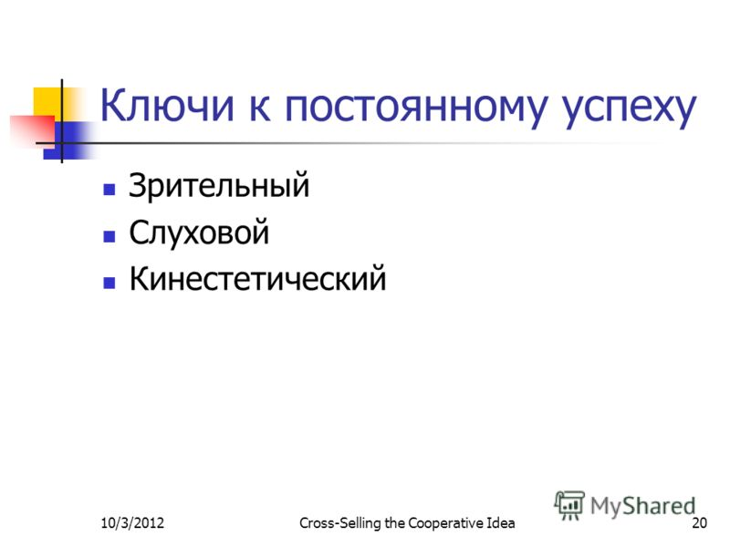 7/29/2012Cross-Selling the Cooperative Idea20 Ключи к постоянному успеху Зрительный Слуховой Кинестетический