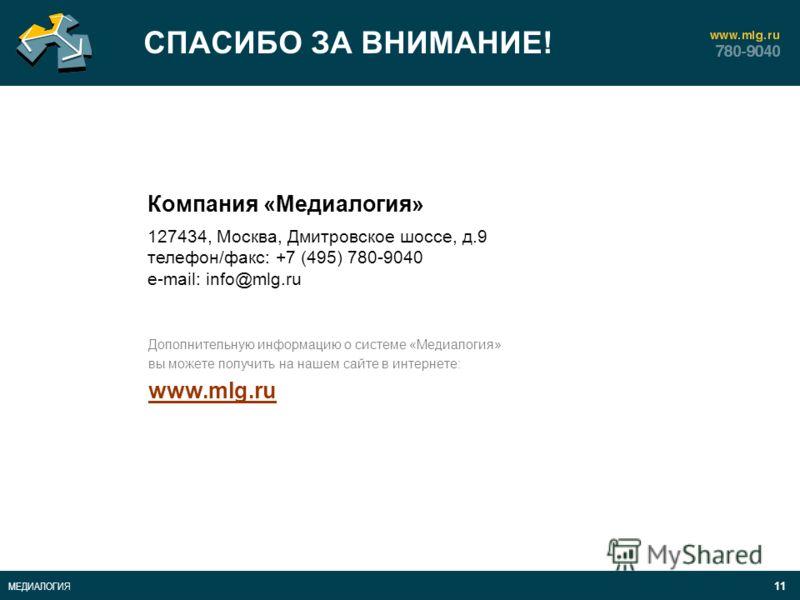11 МЕДИАЛОГИЯ СПАСИБО ЗА ВНИМАНИЕ! Компания «Медиалогия» 127434, Москва, Дмитровское шоссе, д.9 телефон/факс: +7 (495) 780-9040 e-mail: info@mlg.ru Дополнительную информацию о системе «Медиалогия» вы можете получить на нашем сайте в интернете: www.ml