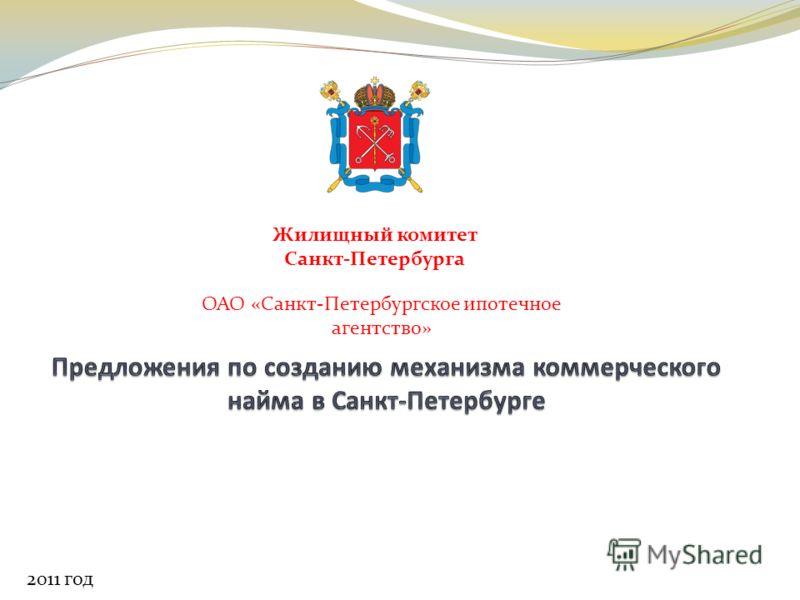 2011 год Жилищный комитет Санкт-Петербурга ОАО «Санкт-Петербургское ипотечное агентство»