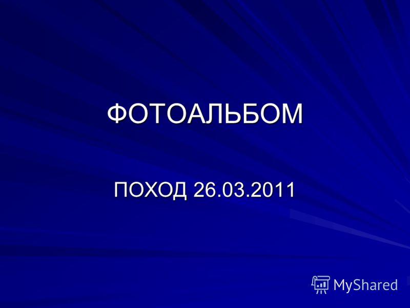 ФОТОАЛЬБОМ ПОХОД 26.03.2011