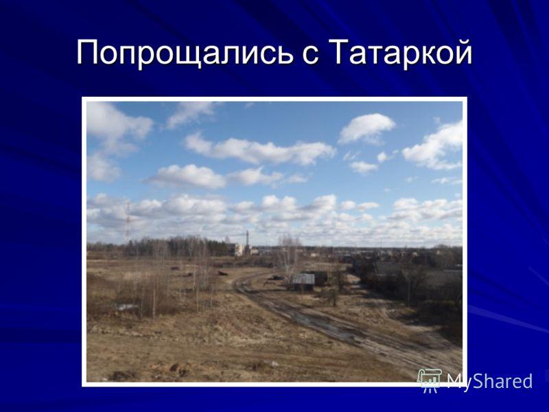Попрощались с Татаркой