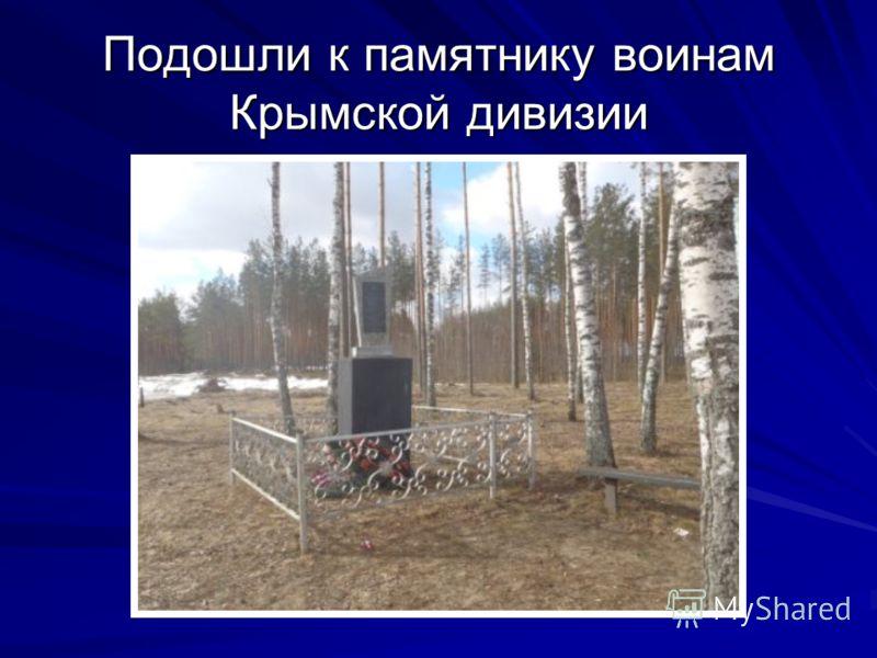 Подошли к памятнику воинам Крымской дивизии