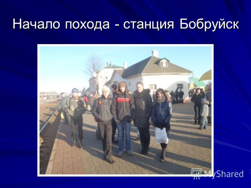 Начало похода - станция Бобруйск