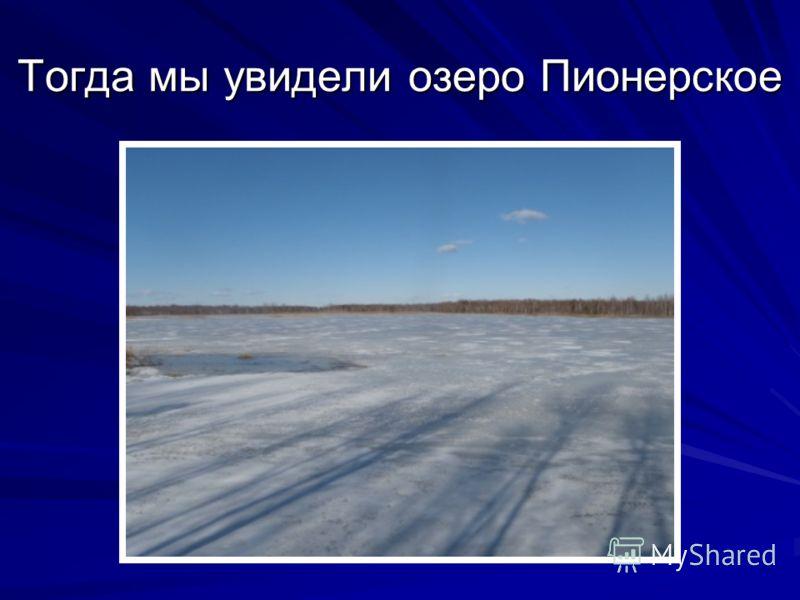 Тогда мы увидели озеро Пионерское