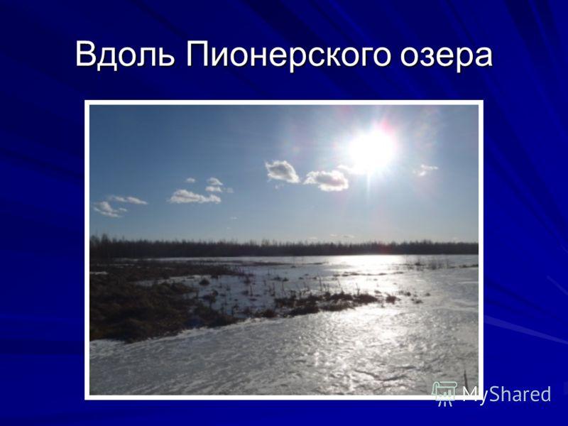 Вдоль Пионерского озера
