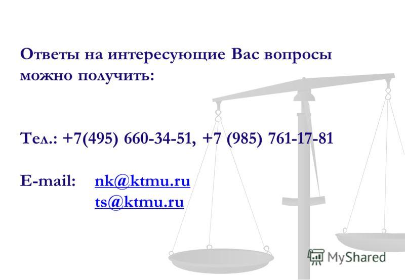 Ответы на интересующие Вас вопросы можно получить: Тел.: +7(495) 660-34-51, +7 (985) 761-17-81 E-mail: nk@ktmu.ru ts@ktmu.ru