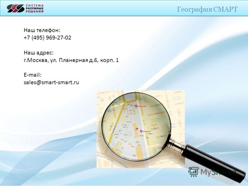 Наш телефон: +7 (495) 969-27-02 Наш адрес: г.Москва, ул. Планерная д.6, корп. 1 E-mail: sales@smart-smart.ru