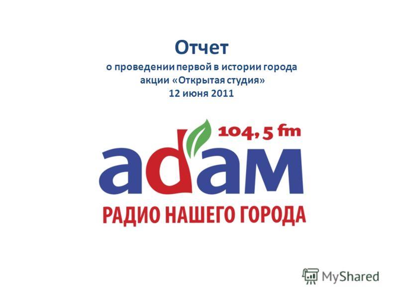 Отчет о проведении первой в истории города акции «Открытая студия» 12 июня 2011