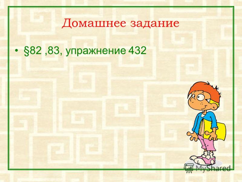 Домашнее задание §82,83, упражнение 432