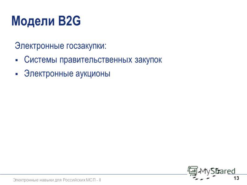 Электронные навыки для Российских МСП - II 13 Модели B2G Электронные госзакупки: Системы правительственных закупок Электронные аукционы