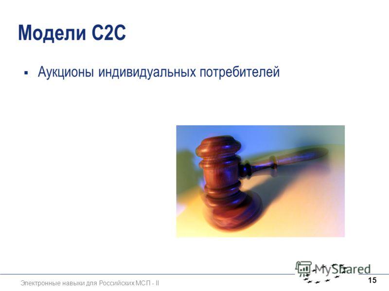 Электронные навыки для Российских МСП - II 15 Модели С2С Аукционы индивидуальных потребителей