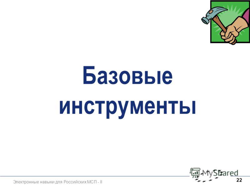 Электронные навыки для Российских МСП - II 22 Базовые инструменты