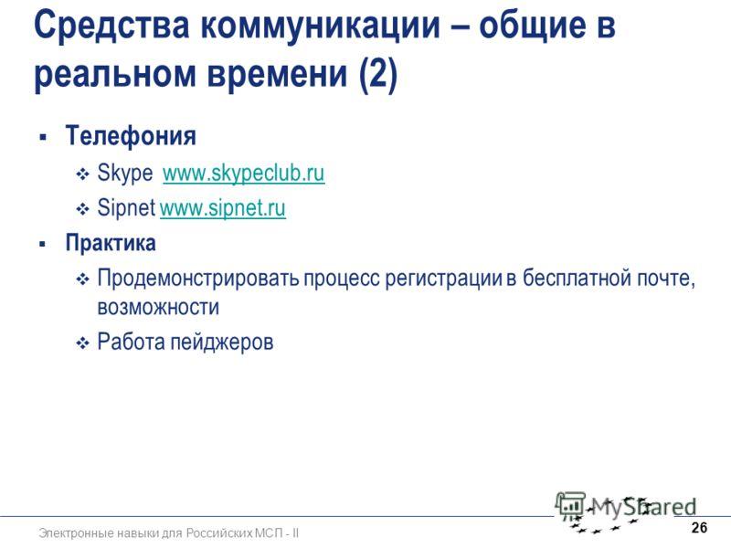 Электронные навыки для Российских МСП - II 26 Средства коммуникации – общие в реальном времени (2) Телефония Skype www.skypeclub.ru www.skypeclub.ru Sipnet www.sipnet.ruwww.sipnet.ru Практика Продемонстрировать процесс регистрации в бесплатной почте,