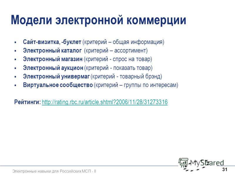 Электронные навыки для Российских МСП - II 31 Модели электронной коммерции Сайт-визитка, -буклет (критерий – общая информация) Электронный каталог (критерий – ассортимент) Электронный магазин (критерий - спрос на товар) Электронный аукцион (критерий