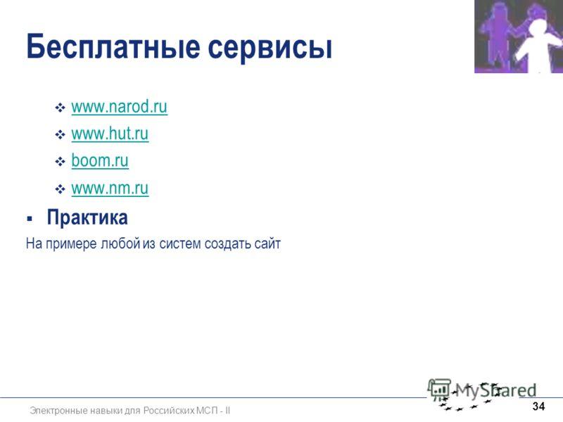 Электронные навыки для Российских МСП - II 34 Бесплатные сервисы www.narod.ru www.hut.ru boom.ru www.nm.ru Практика На примере любой из систем создать сайт