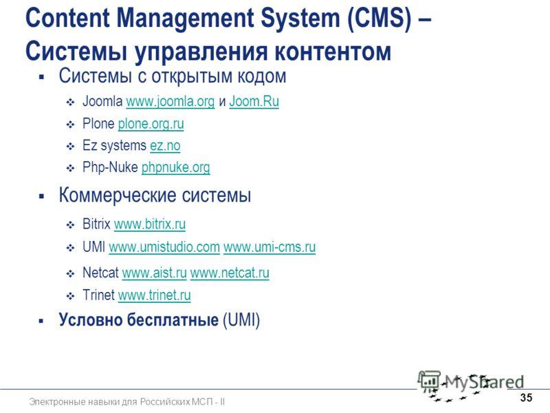 Электронные навыки для Российских МСП - II 35 Content Management System (CMS) – Системы управления контентом Системы с открытым кодом Joomla www.joomla.org и Joom.Ruwww.joomla.orgJoom.Ru Plone plone.org.ruplone.org.ru Ez systems ez.noez.no Php-Nuke p