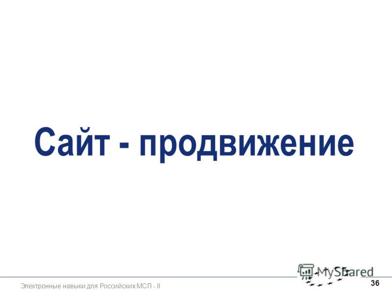 Электронные навыки для Российских МСП - II 36 Сайт - продвижение