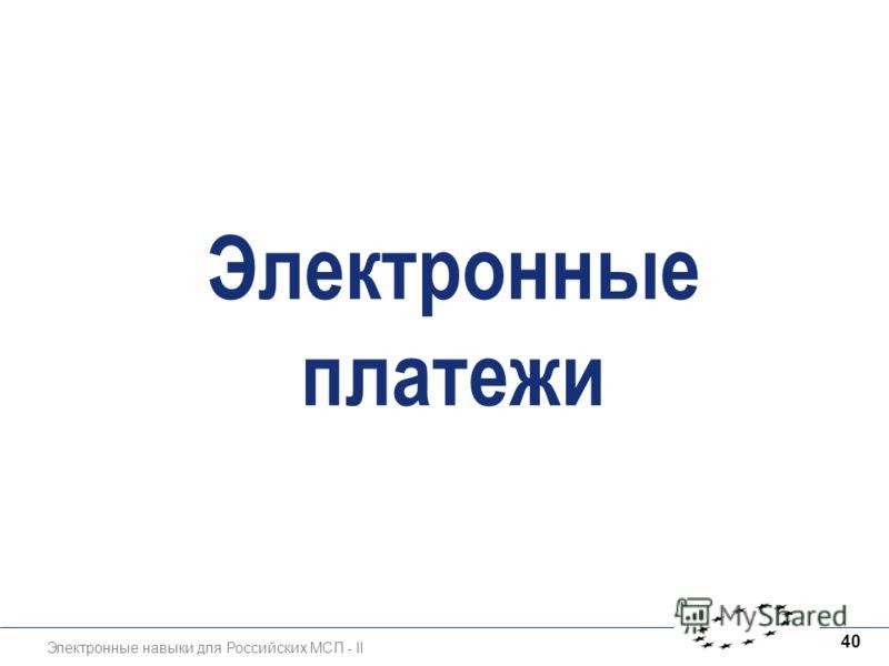 Электронные навыки для Российских МСП - II 40 Электронные платежи