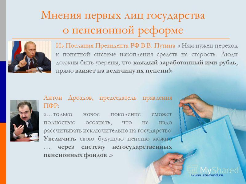 4 www.stalfond.ru Мнения первых лиц государства о пенсионной реформе Из Послания Президента РФ В.В. Путина « Нам нужен переход к понятной системе накопления средств на старость. Люди должны быть уверены, что каждый заработанный ими рубль, прямо влияе