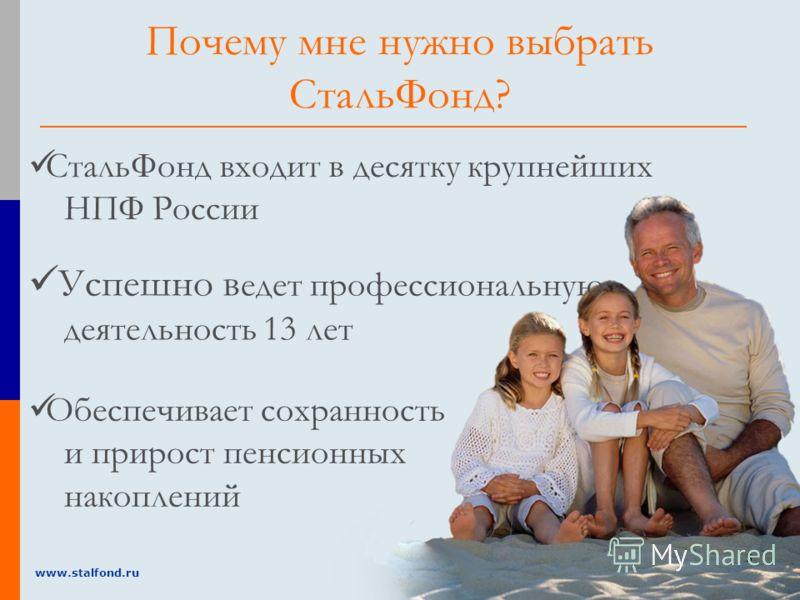 5 www.stalfond.ru Почему мне нужно выбрать СтальФонд? Обеспечивает сохранность и прирост пенсионных накоплений Успешно в едет профессиональную деятельность 13 лет СтальФонд входит в десятку крупнейших НПФ России