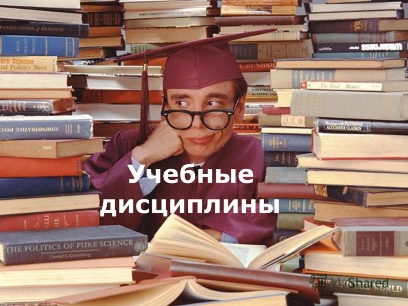 7 Учебные дисциплины