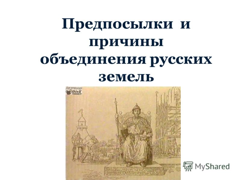 Предпосылки и причины объединения русских земель