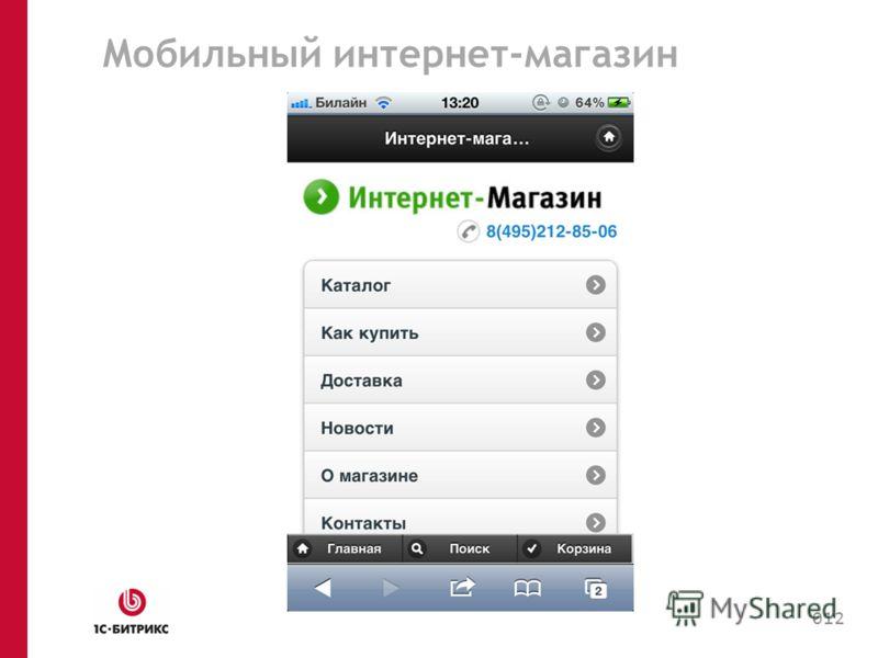Мобильный интернет-магазин 012