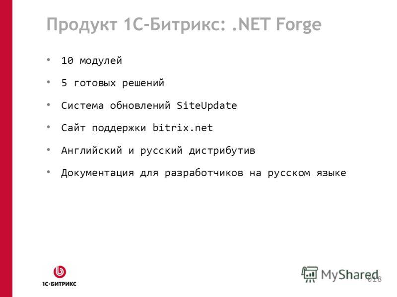 Продукт 1C-Битрикс:.NET Forge 10 модулей 5 готовых решений Система обновлений SiteUpdate Сайт поддержки bitrix.net Английский и русский дистрибутив Документация для разработчиков на русском языке 018