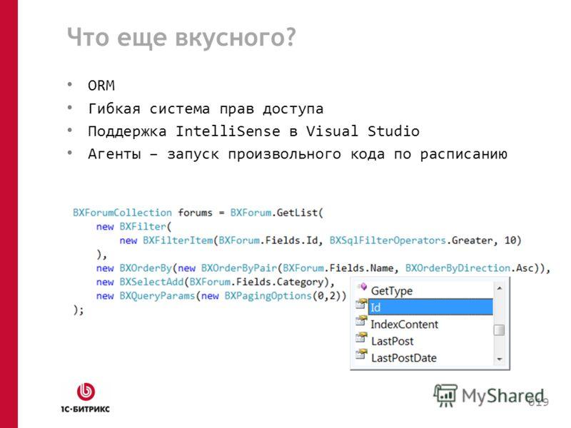 Что еще вкусного? ORM Гибкая система прав доступа Поддержка IntelliSense в Visual Studio Агенты – запуск произвольного кода по расписанию 019