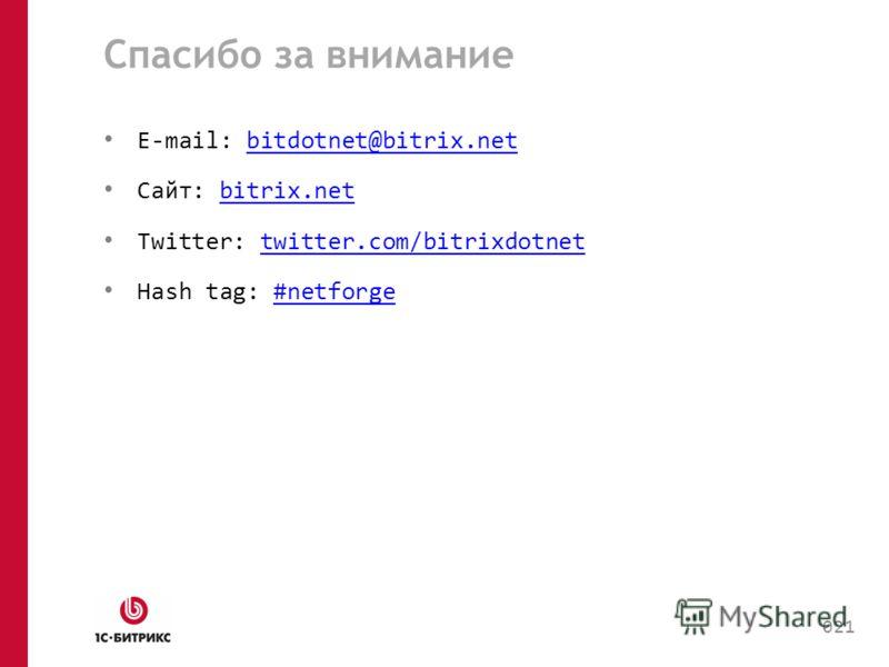 Спасибо за внимание E-mail: bitdotnet@bitrix.netbitdotnet@bitrix.net Сайт: bitrix.netbitrix.net Twitter: twitter.com/bitrixdotnettwitter.com/bitrixdotnet Hash tag: #netforge#netforge 021